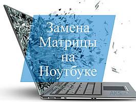 Aksline Замена матрицы на ноутбуке