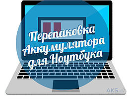 Aksline Перепаковка аккумулятора для ноутбука