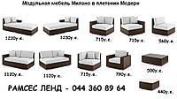 Модуль угловой Милано (82*82*66) - мебель для дома, мебель для ресторана, мебель для веранды