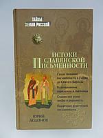 Б/у. Додонов И. Истоки славянской письменности. , фото 1