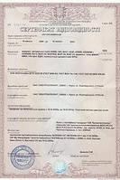 Сертификат соответствия продукции УкрСЕПРО.