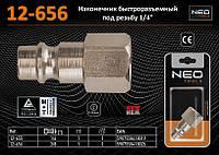 """Наконечник быстроразъемного штуцера F3/8"""",  NEO 12-656"""
