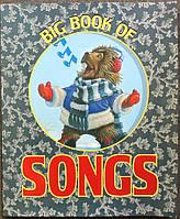 Big Book Of Songs. Видання англійською мовою. Серія: Пісні для дошкільнят, фото 1