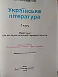 Українська література 5 клас. Підручник., фото 2