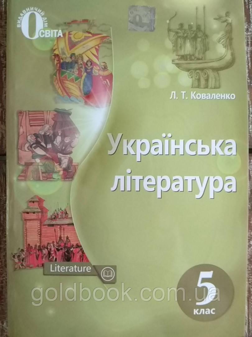 Українська література 5 клас. Підручник.