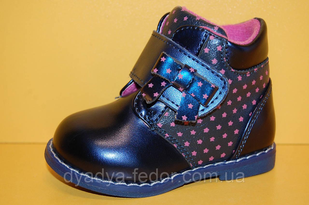 Детские демисезонные ботинки ТМ BI&KI Код 3938 размеры 18-23