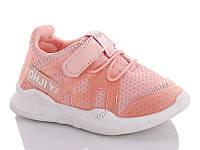 Кроссовки детские Леопард G411 pink (26-30) - купить оптом на 7км в одессе
