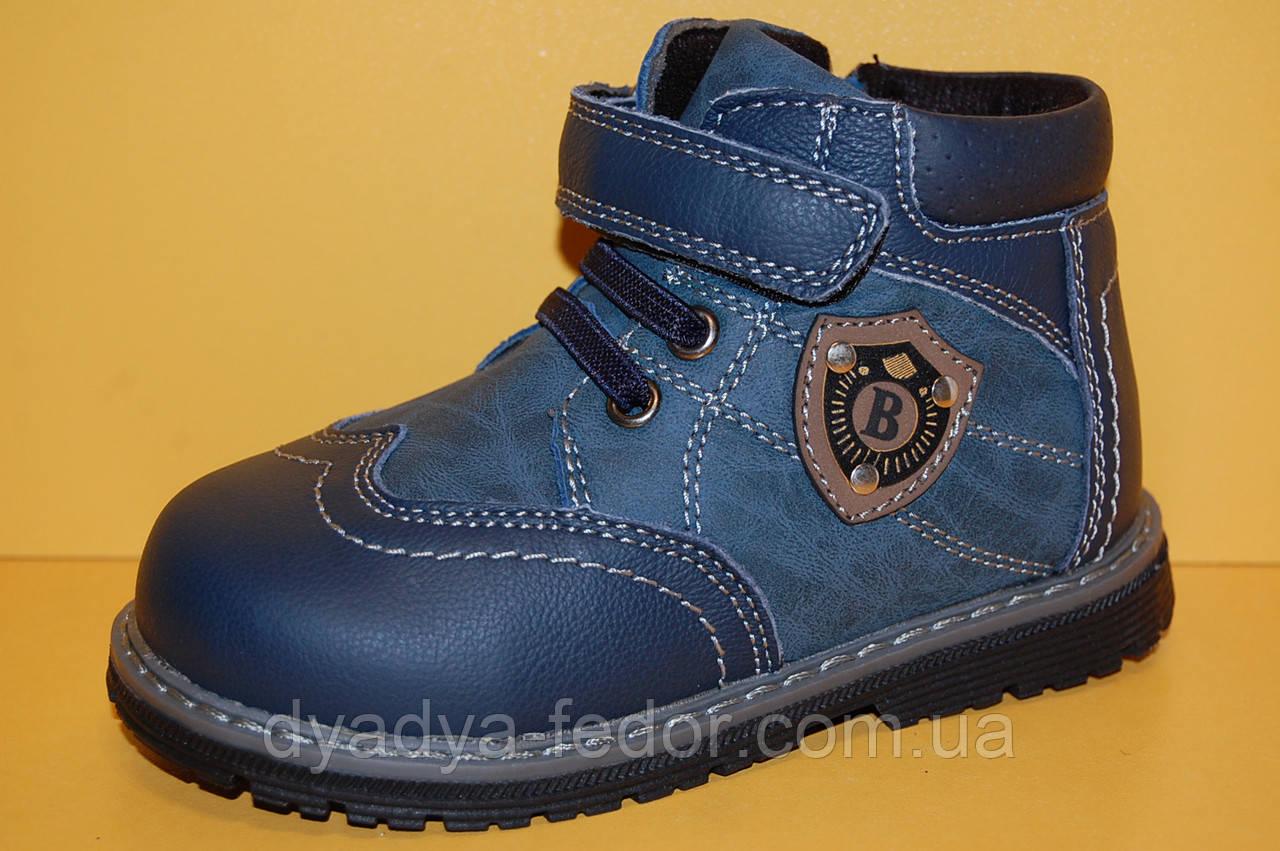 Детские демисезонные ботинки ТМ BI&KI Код 3958 размеры 21-26
