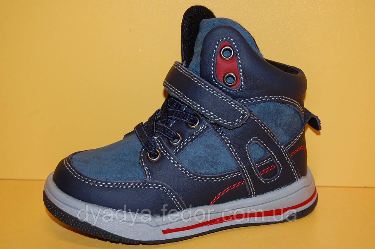 Детские демисезонные ботинки ТМ BI&KI Код 3962 размеры 26, 30