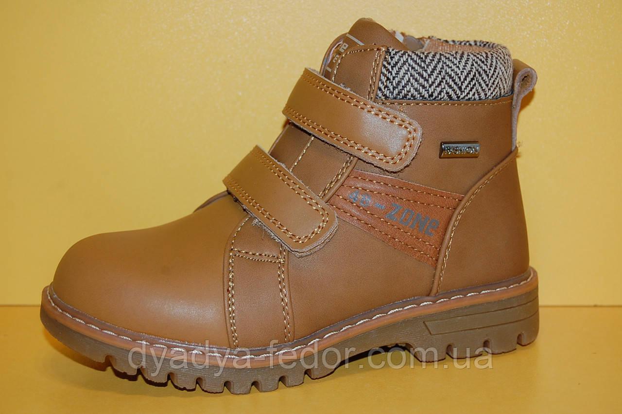 Детские демисезонные ботинки ТМ BI&KI Код 3891 размеры 27-32