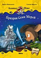 Привид Семи Морів, серія Капітан Фокс(2 том), Інноченті Марко, Фраска Сімоне