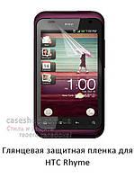 Глянцевая защитная пленка для HTC Rhyme s510b