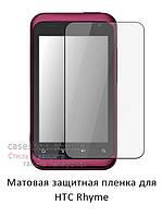 Матовая защитная пленка для HTC Rhyme s510b