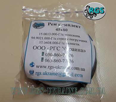 Ремкомплект 45х80 гидроцилиндра ковша челюстного Атек-999Е 15.0608.000