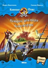 Острів доктора Топіморта, серія Капітан Фокс(4 том), Інноченті Марко, Фраска Сімоне