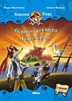 Острів доктора Топіморта, серія Капітан Фокс(4 том), Інноченті Марко, Фраска Сімоне, фото 1