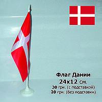 Флажок настольный с подставкой  Дания
