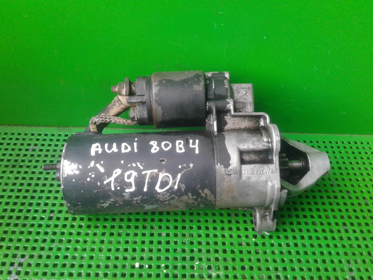 Стартер для Audi 80 B4 1.9