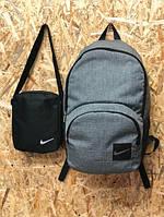 Комплект рюкзак + барсетка