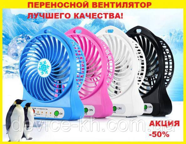 -50% Мини USB вентилятор настольный на Батарейках юсб Mini Fan +кабель