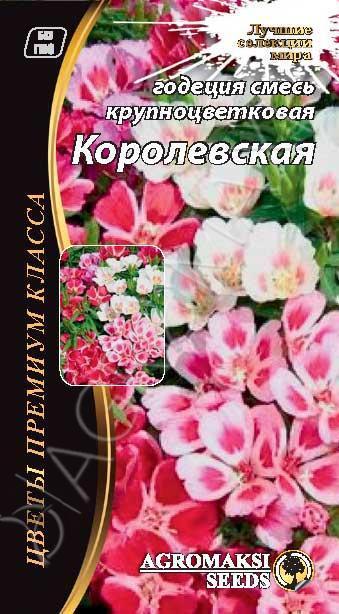 ТМ АГРОМАКСИ Годеция крупноцветковая Королевская смесь 0,2г
