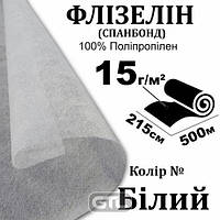 Спанбонд - Флизелин 15г (15 + 0), 215см х 500м, белый, S-мягким. ЧП 100%, нет / бр; 16 1/16, 4кг,Peri, СБ15S-(215х500)-wt, 51135