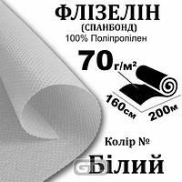 Флизелин (спанбонд-агроволокно) 70г (70 + 0), 160см х200м, белый S-мягкий, ПП 100%, нет / бр; 22 4/22, 7кг,Peri, СБ70-S-(160х200)-білий, 36627