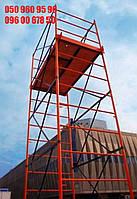 Вышка Тура Строительная Передвижная 1,2*2м высота 1,5 м