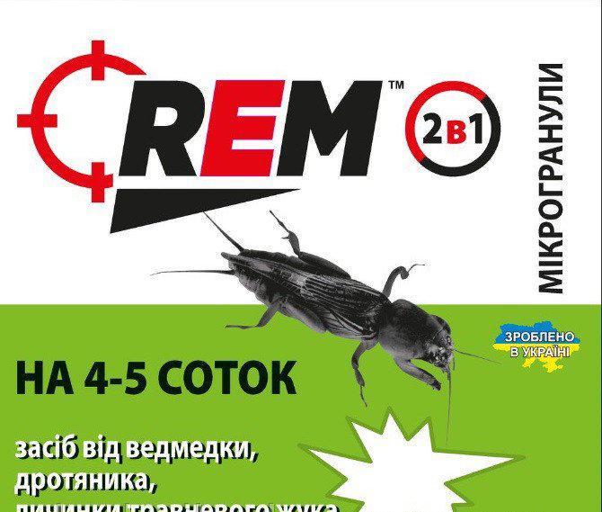 REM средства от медведки 125 г микрогранула (лучшая цена купить оптом и в розницу)