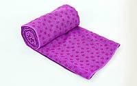 Йога-полотенце (коврик для йоги) (р-р 1,83м x 0,63м, микрофибра+силикон,фиолетовый)