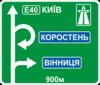 Дорожный знак 5.51 «Предварительный указатель направлений»