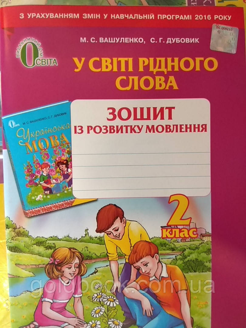 У світі рідного слова 2 клас. Зошит з розвитку мовлення.