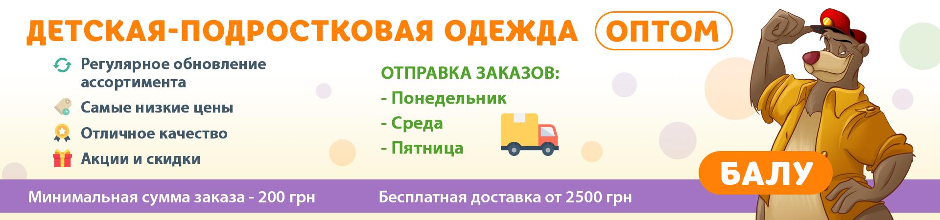 7e447ff3a9e66 Детская одежда из Турции по оптовым ценам в Украине -