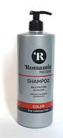 Romantic professional шампунь 850 мл Color  (молочые. протеины) к.141