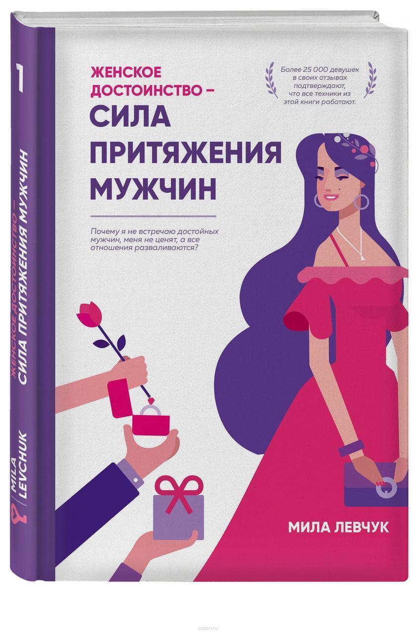 Женское достоинство - сила притяжения мужчинМила Левчук