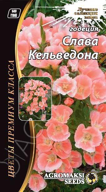 ТМ АГРОМАКСИ Годеция Слава Кельвидона 0,2г
