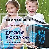 Где продаются модные детские подростковые рюкзаки и школьный портфели для Первоклассника в Киеве