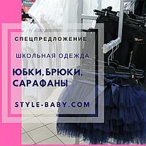 Школьная форма - качество производителя Украина