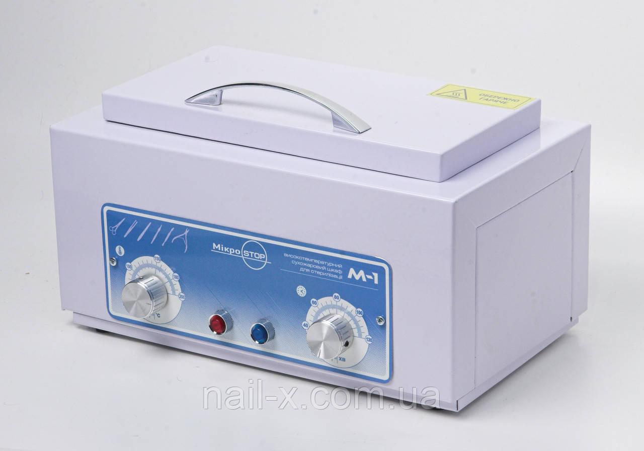 Сухожар — стерилизатор температурный Микростоп 1 для инструментов педикюра и маникюра