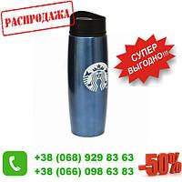 Термос Starbucks Q 060