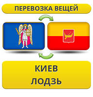 Перевозка Личных Вещей Киев - Лодзь - Киев!