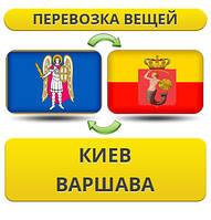 Перевозка Личных Вещей Киев - Варшава - Киев!