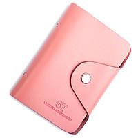 Картхолдер кожаный (визитница) ST-20 (светло-розовый), фото 1