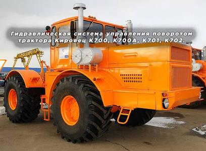 Гидравлическая система управления поворотом трактора Кировец К700, К700А, К701, К702.
