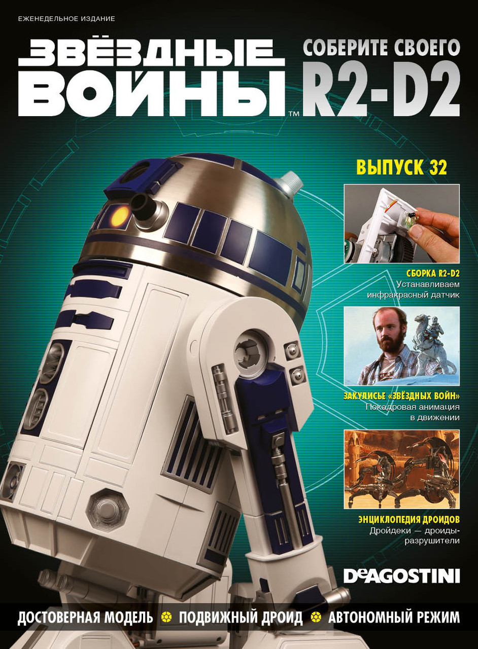 Соберите своего Дроида R2-D2 №32