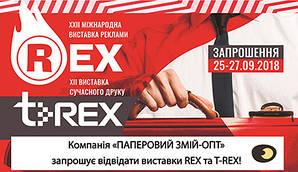 Приглашаем Вас посетить экспозицию компании «Бумажный Змей» на международной выставке рекламы REX !