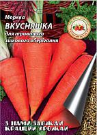 Морква Вкусняшка 20 р.