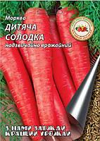 Морква солодка Дитяча 20 р.