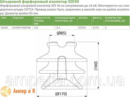 Изолятор штыревой фарфоровый SDI30 ENSTO, фото 2