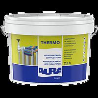 Aura Luxpro Thermo 0,75 л, белая - Эмаль для радиаторов акриловая водоразбавимая полуматовая колеруется